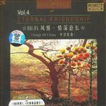 Hi-Fi風情 Vol.4 情深意長詳情