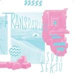 Transparence详情