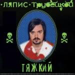 Tyazhkiy详情
