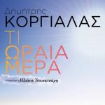 Ti Oraia Mera (feat. Iliana Tsapatsari)详情