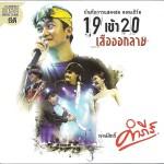 Concert 19 Kow 20 Suar Auk Lai (CD)详情