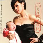 小S之怀孕日记 (随书CD)详情