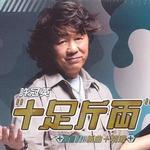 十足斤两 新曲+精选详情