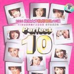 2006超级女声杭州唱区×10强详情