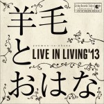 LIVE IN LIVING ' 13详情