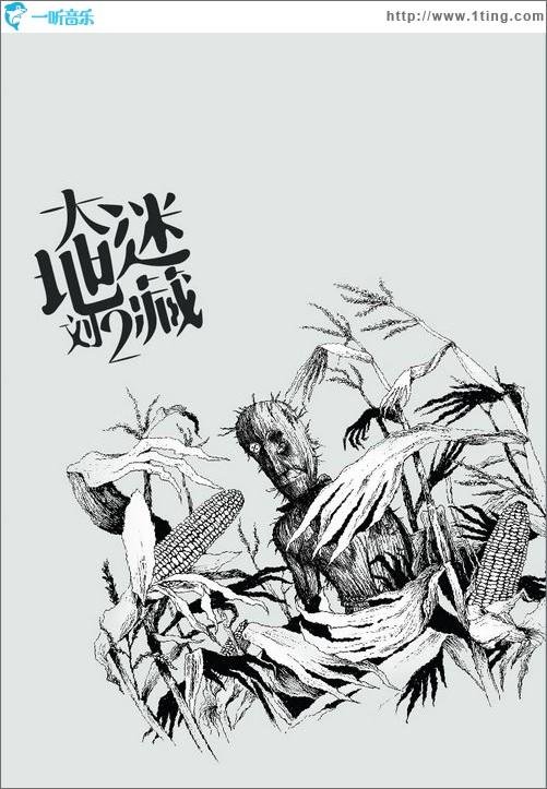 大地迷藏专辑封面下载