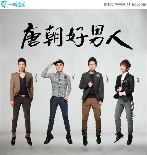 专辑封面:唐朝好男人 原声大碟