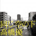 同じ空の下 (Single)详情
