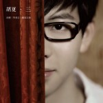 三(EP)详情