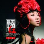 最美中国红详情