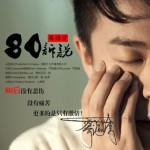 80诉说(单曲)详情