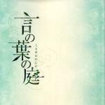 劇場アニメ『言の葉の庭』OST详情