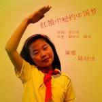 红领巾相约中国梦(单曲)详情