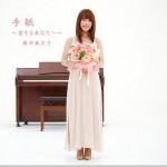 手紙 ~愛するあなたへ~ (Single)详情