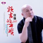 额吉的呼唤(EP)详情
