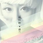 一眼回眸(EP)详情