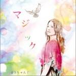 マジック (Single)详情