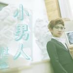 小男人(EP)详情