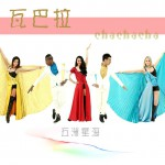 瓦巴拉chachacha(EP)详情