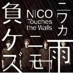 ニワカ雨ニモ負ケズ (Single)详情