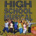 歌舞青春 High School Musical 电影原声带详情