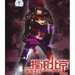 摇滚北京 2005 Live 演唱会全记录