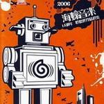 2006海螺音乐15周年聆听世界精选集详情