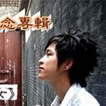 中国风概念专辑详情