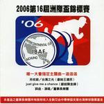2006第16届洲际杯锦标赛 (Single CD)详情