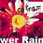 红花雨详情