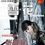 雪花 张真菲首张EP详情