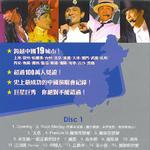 刘德华2004-2005幻影中国巡回演唱会详情