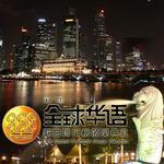 第6届全球华语歌曲排行榜颁奖典礼详情