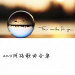 2013网络歌曲合集(EP)详情