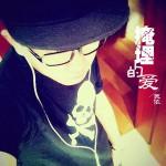 掩埋的爱(EP)详情