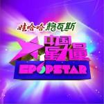 中国星力量第五期详情