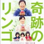 奇跡のリンゴ OST详情