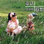 童话遐想(单曲)详情