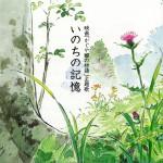 いのちの記憶 (Single)详情