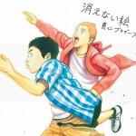 消えない絵 (Single)详情
