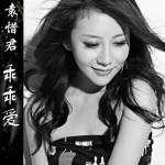 乖乖爱(单曲)详情