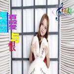 百般爱与恨(EP)详情