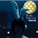 音の無い世界のうさぎ (Single)详情