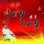 中国梦我的梦(单曲)详情