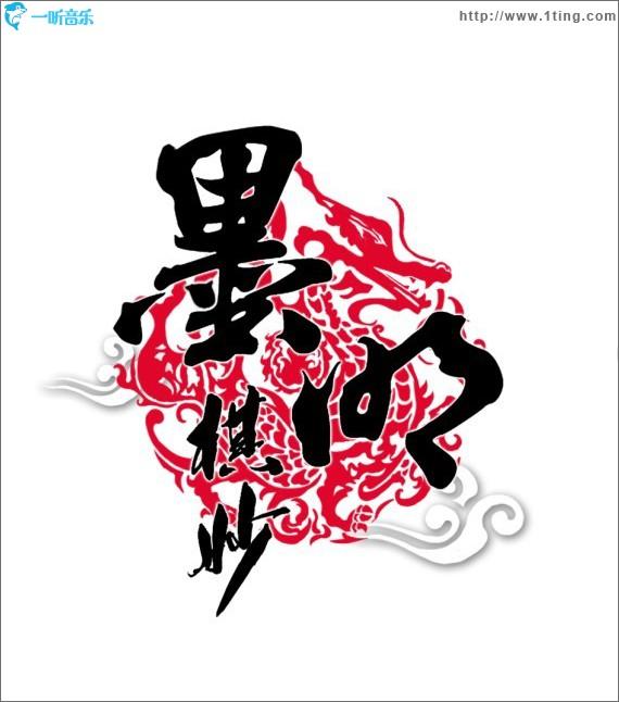 专辑封面:天命风流墨明棋妙原创音乐团队主题精选集图片