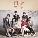 恋音と雨空 (Single)详情