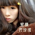 爱情会说谎(单曲)详情