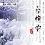 春归雪(EP)详情