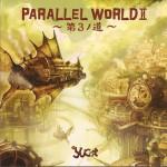 PARALLEL WORLDII~第3ノ道~详情