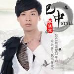 巴中style(单曲)详情
